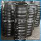 高压异径管 锻制异径管 对焊异径管 厂家直销